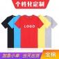 圆领T恤 卡铭服装 圆领T恤广告衫定制印logo短袖 200g纯棉定制