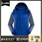 重庆工厂直销冲锋衣  户外加绒三合一冲锋衣   批发定制男士三合一冲锋衣 可定做印LOGO