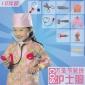 儿童护士服装医生服幼儿白大褂演出服白衣天使职业服男女扮演服
